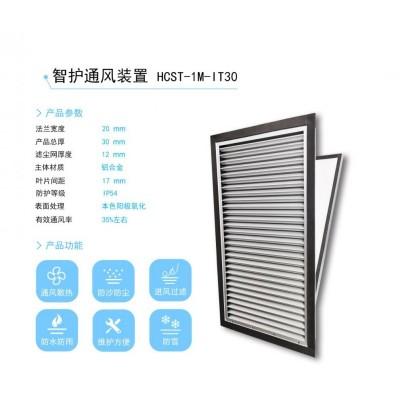 华创新风智护通风装置充电桩防尘防雨百叶