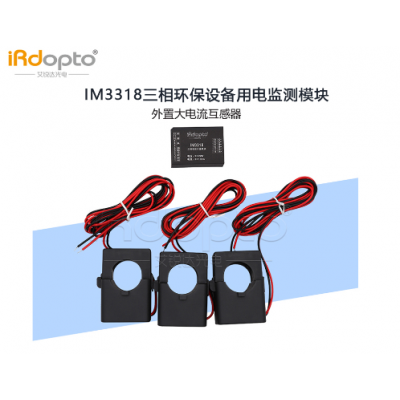 充电站IM3318三相环保设备用电监测模块 艾锐达