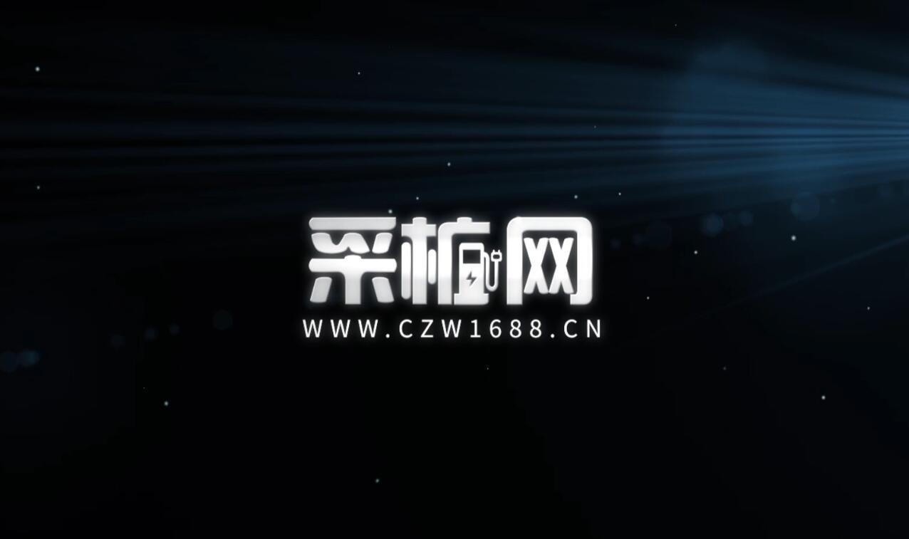 采桩网-企业宣传介绍 (196播放)